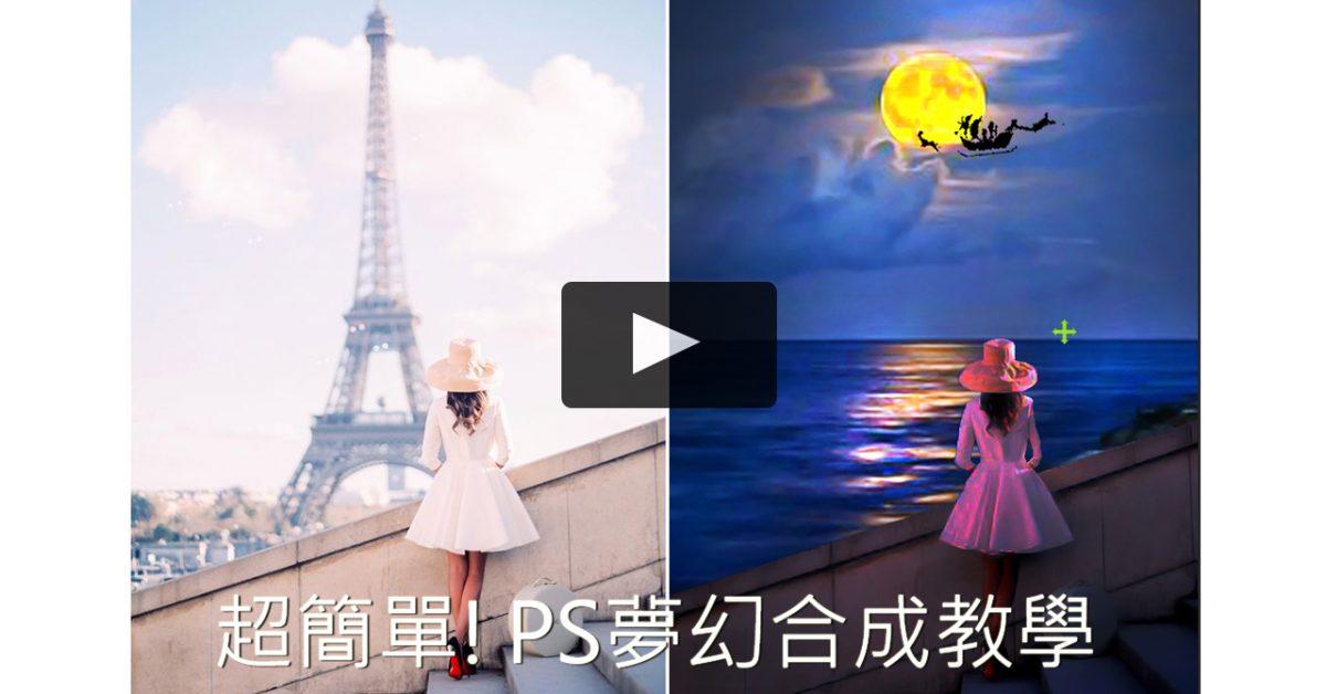 【PS合成】Photoshop人物背景合成教學
