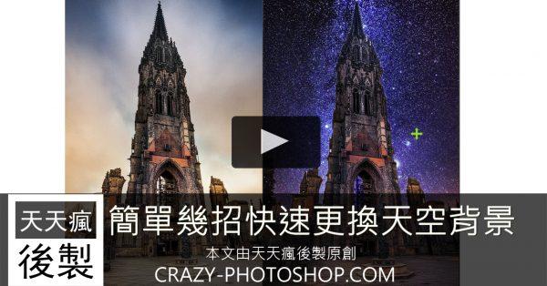 【銀河後製】PHOTOSHOP銀河效果修圖,天空合成教學