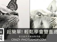 【重複曝光】 如何用PHOTOSHOP雙重曝光效果