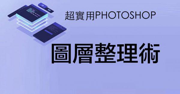 【圖層整理】超實用PHOTOSHOP圖層基礎教學