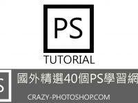 【 PS教學】40種PHOTOSHOP教學網站,一次讓你學會基礎教學。