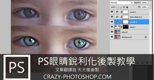 【ps銳利化】 PS眼睛模糊變清晰化教學,照片瞬間變清晰了。