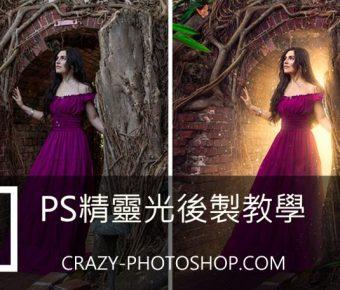 【PS光線】PHOTOSHOP光源效果,燈光後製教學