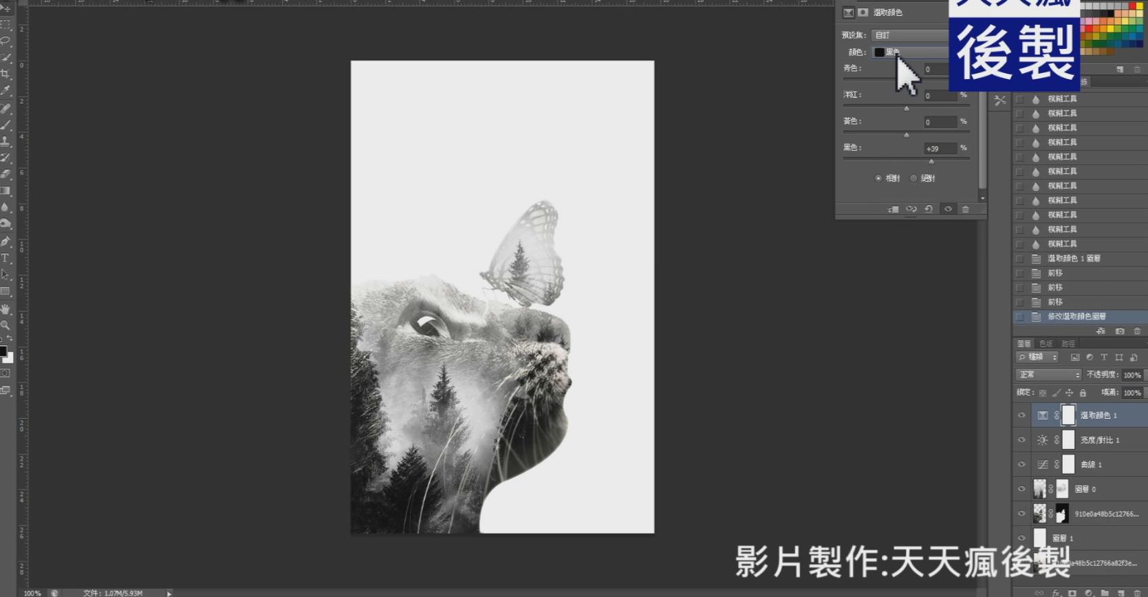 【重复曝光】 如何用PHOTOSHOP双重曝光效果