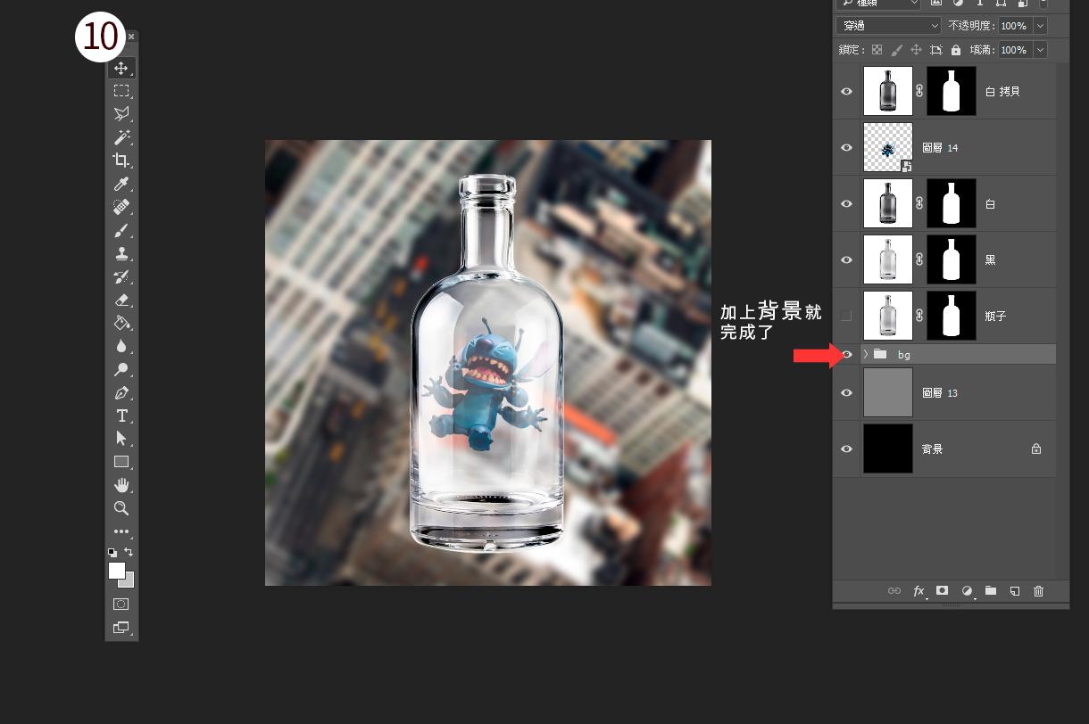 Photoshop 爆炸简单的瓶子去背... / 去背教学