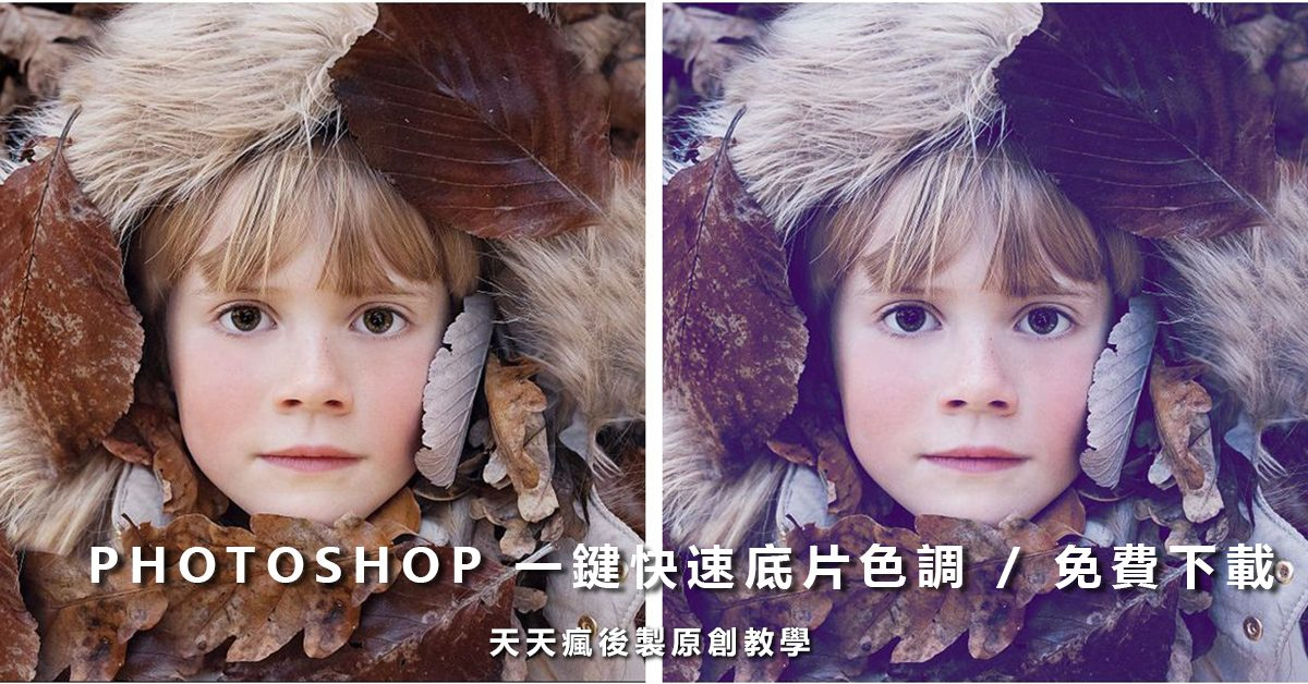 【底片色調】超美的Photoshop菲林效果色調