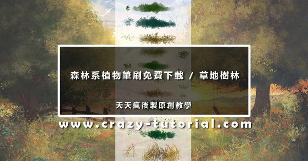 【植物筆刷】高質感森林系植物筆刷免費下載