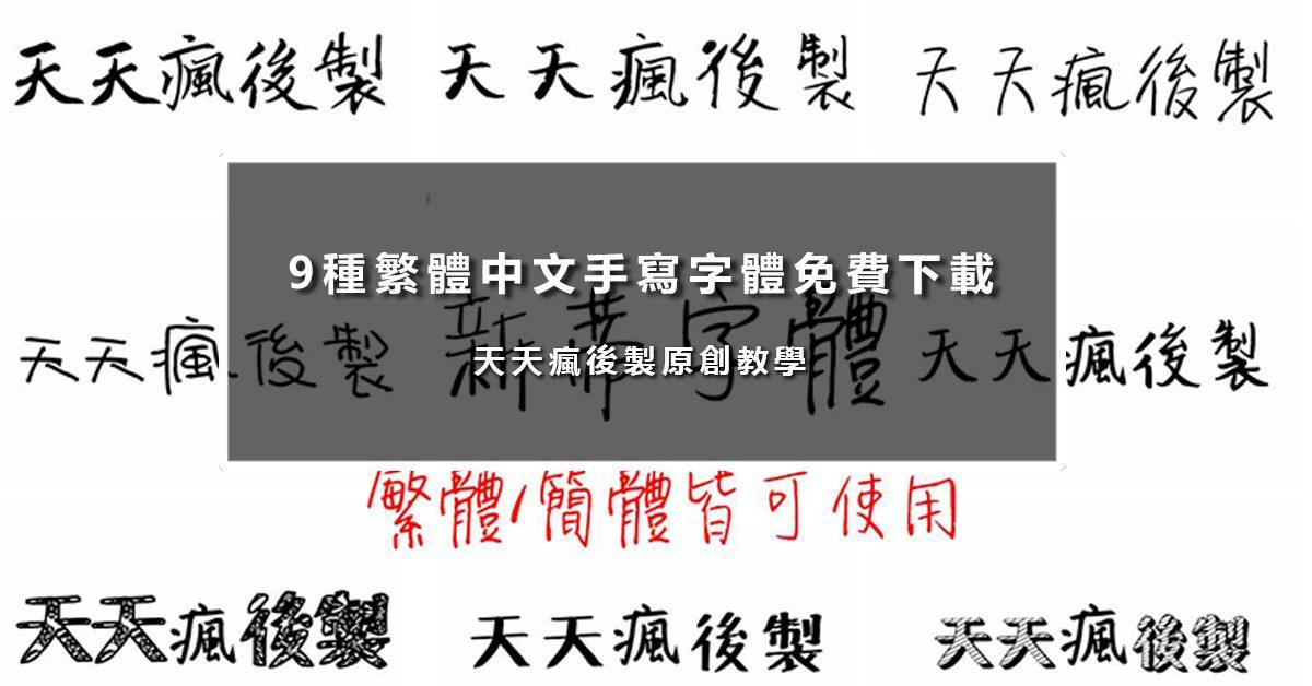 【手寫字體 】 9種繁體中文手寫字體免費下載 / 中文字體下載