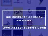 『 LOGO設計 』精選10個超優質的免費LOGO設計網站 / 設計理念