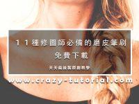 【磨皮筆刷】11種專業級PS修皮膚專用筆刷下載