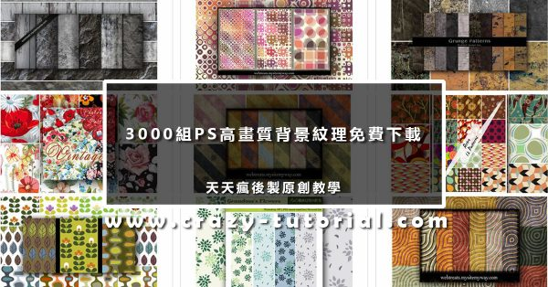 【PS紋理】3000組PS高畫質背景紋理免費下載