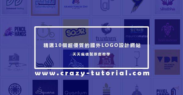 【 Logo設計網站 】精選超優質的免費LOGO設計網站推薦