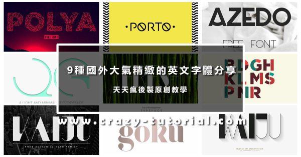 【字體推薦】9個高質感英文字體推薦,充滿設計感英文字體下載。