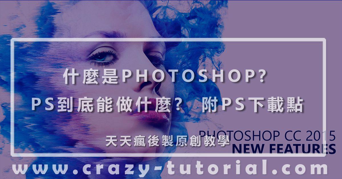 【PS基礎】PHOTOSHOP新手知識簡單入門