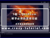 【LR技巧】5個 LightRoom 新手必用的實用教學