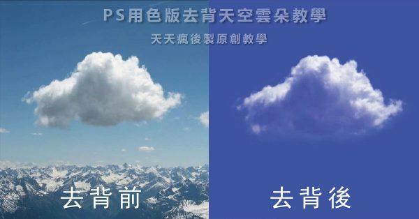 【雲朵去背】PHOTOSHOP 色版去背天空雲朵教學
