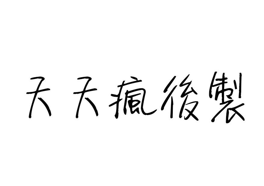 【手写字体 】 9种繁体中文手写字体免费下载 / 中文字体下载