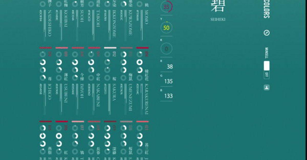 【色票網站】日本傳統色配色網站、免費色票下載和色票查詢