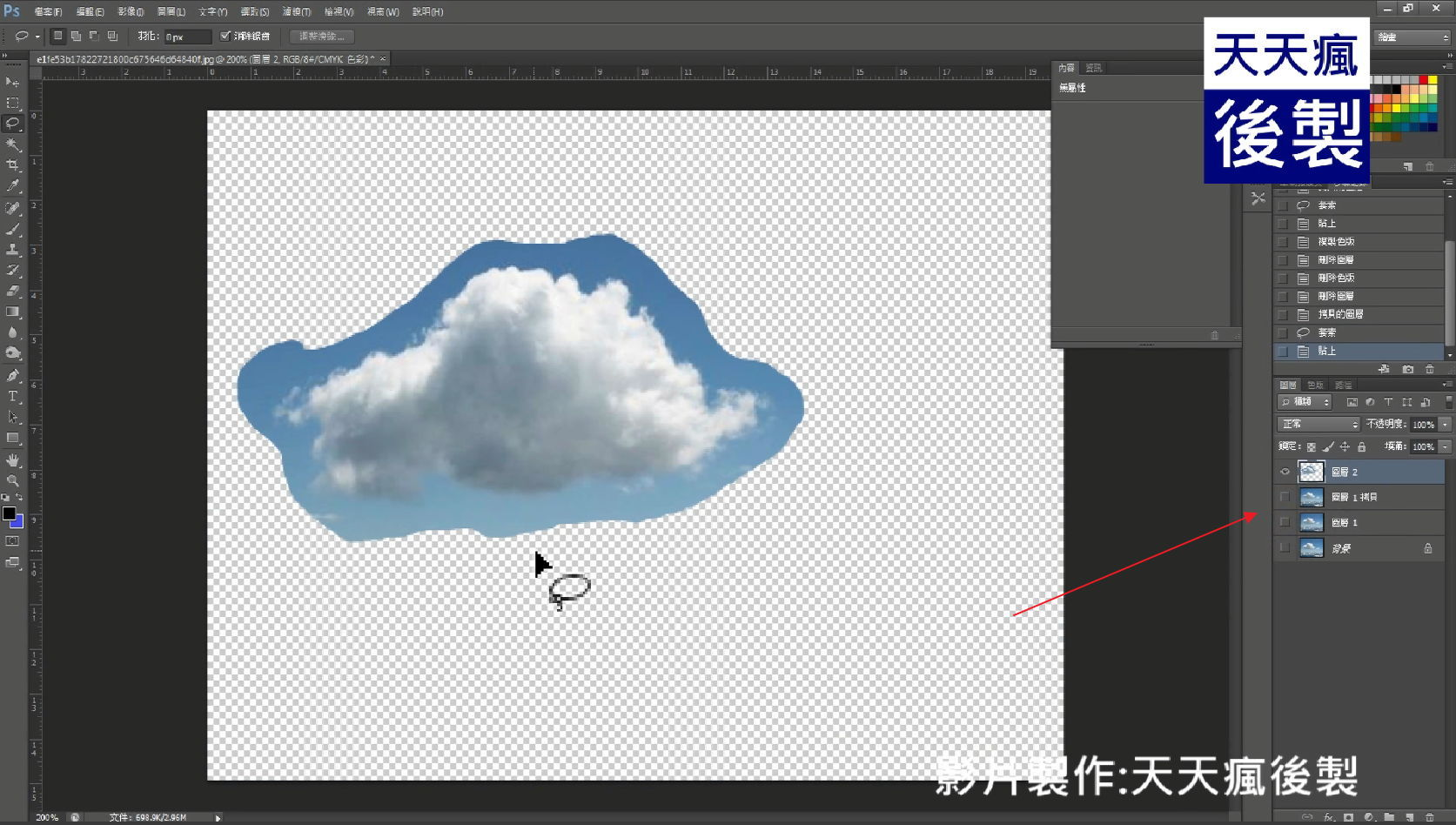 【云朵去背】PHOTOSHOP 色版去背天空云朵教学