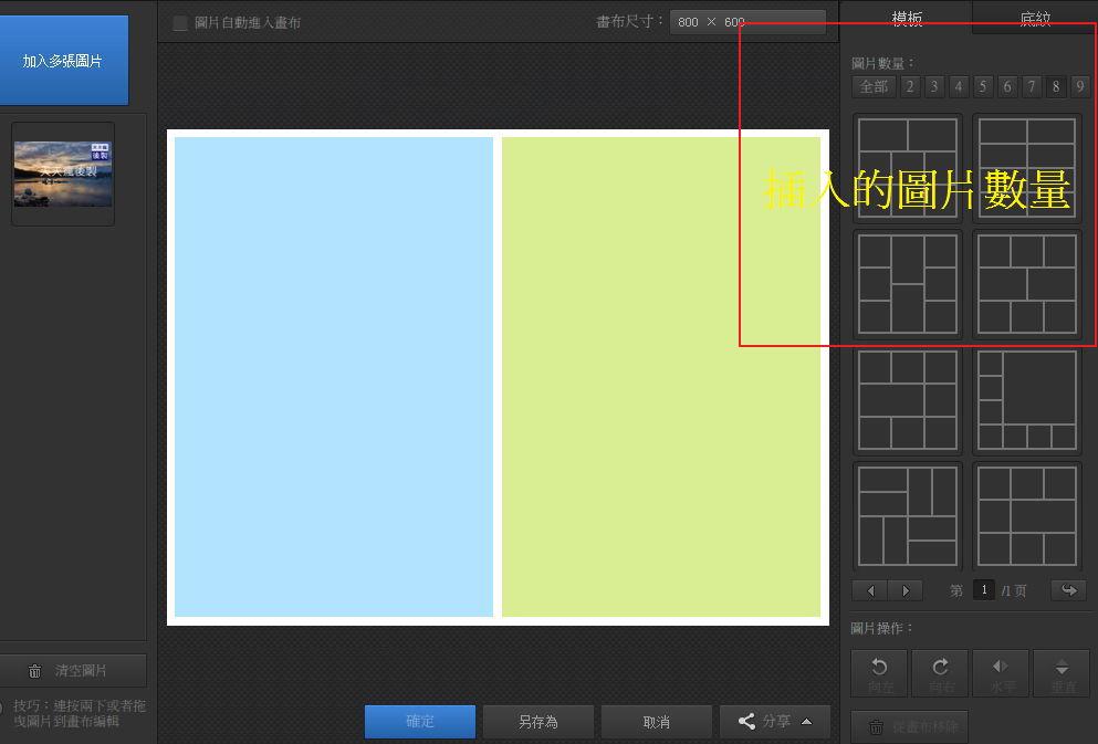 【修图软体】光影魔术手-修照片软体-免费修图软体推荐