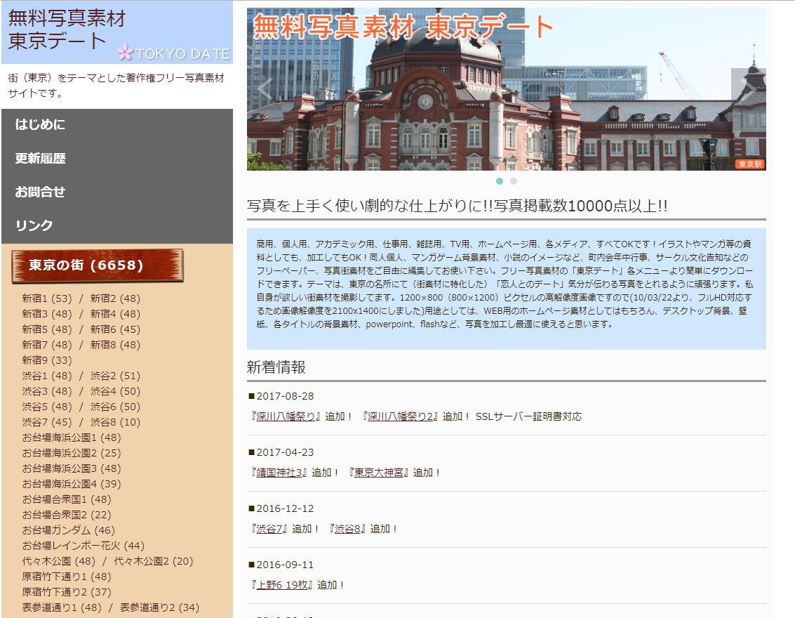 【日本图库】日本免费图库推荐10000+ | 可商业用途