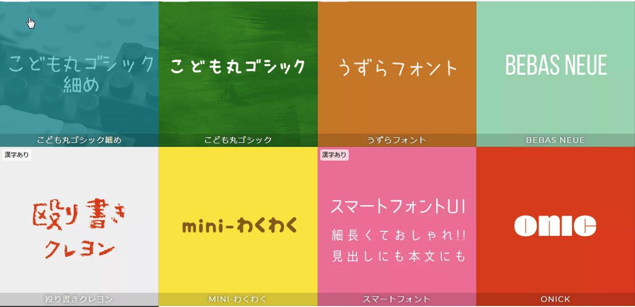 【商用字体】88种日文手写字体免费下载,免费商用字体