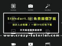 【免費圖示】247款高品質Standart.io免費圖示下載