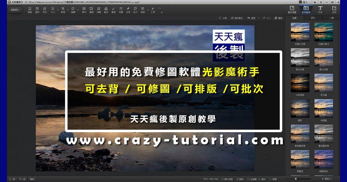 【PS+LR】线上修图软体,免费照片编辑内建免费滤镜,可批次转档