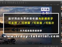 【修圖軟體】光影魔術手-修照片軟體-免費修圖軟體推薦