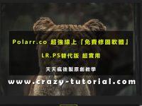【修圖工具】Polarr.co 專業級免費線上修圖工具