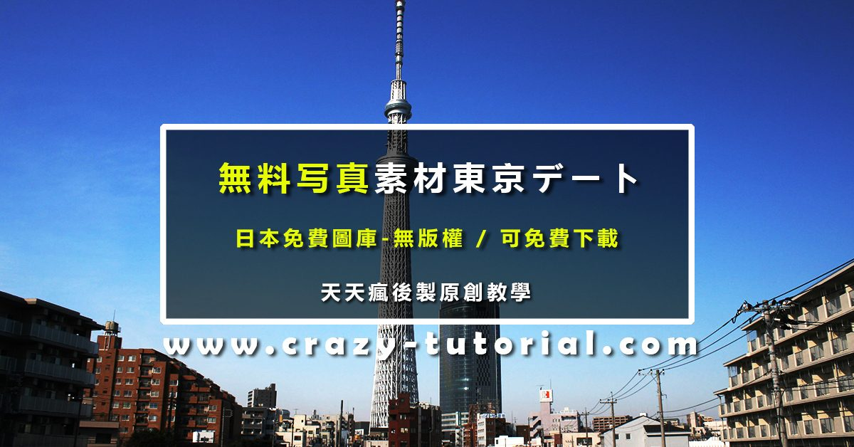 【日本圖庫】日本免費圖庫推薦10000+ | 可商業用途