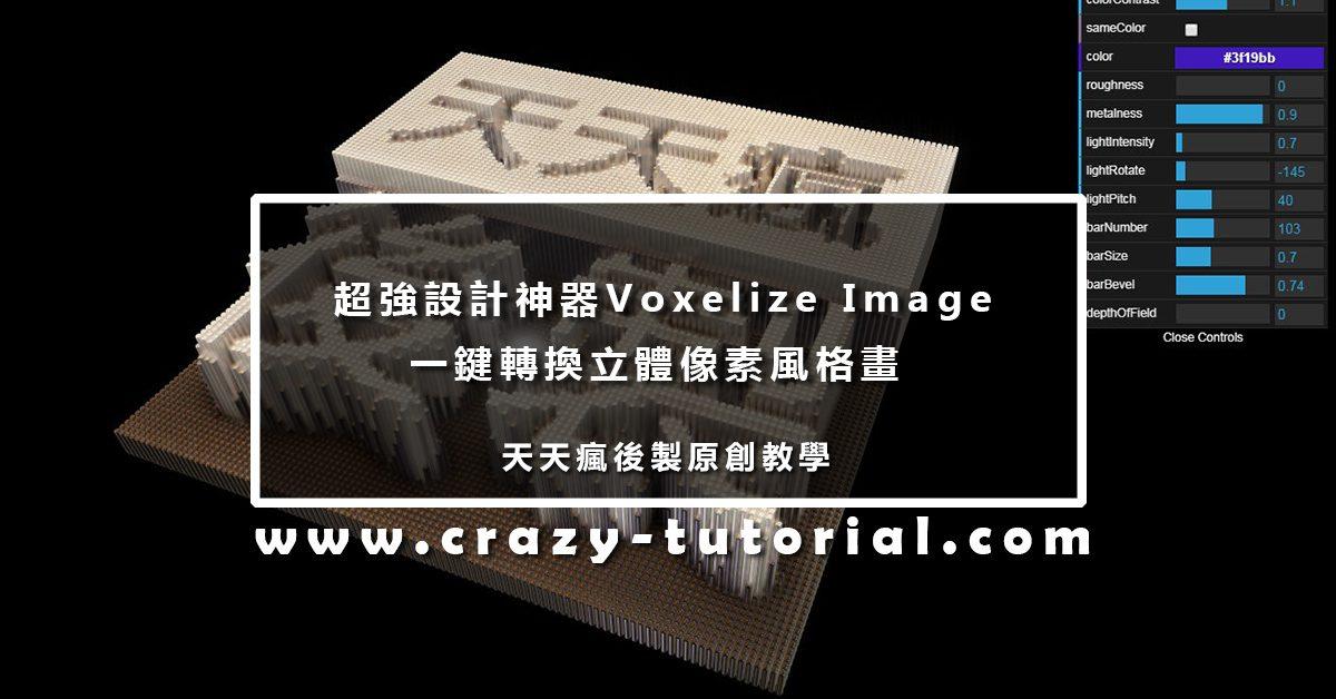 【像素畫工具】Voxelize Image 線上像素畫製作軟體教學