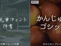 88種日文手寫字體免費下載/ 免費商用字體 / 日系字體
