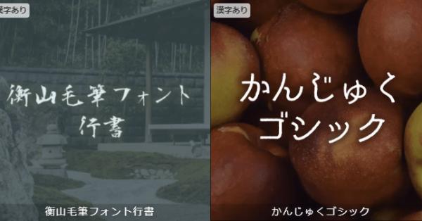 【商用字體】88種日文手寫字體免費下載,免費商用字體