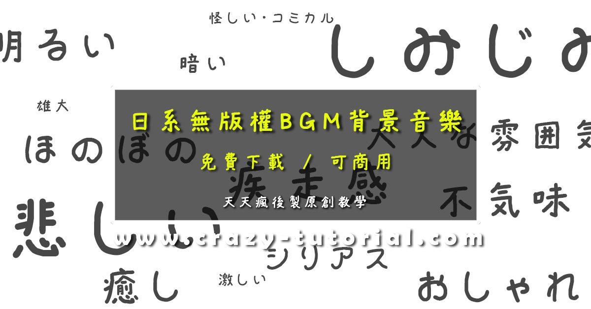 【無版權音樂】日系無版權BGM背景音樂下載 / 免費MP3音樂下載