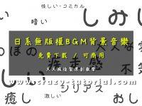 [ 無版權音樂 ]  日系無版權BGM背景音樂 / 免費下載 / 可商用