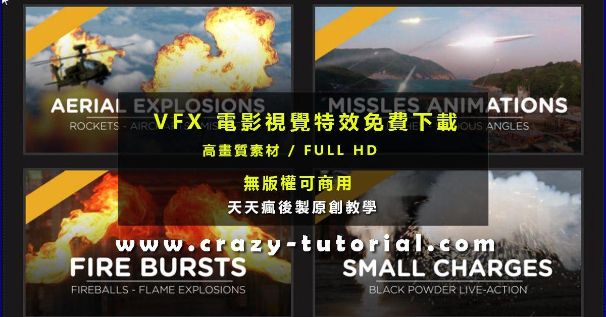 [ 特效素材 ] VFX 電影視覺特效免費下載 / 高畫質素材 /無版權可商用