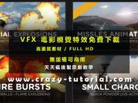 【AE特效素材】VFX 免費影片特效素材 / 電影特效素材包 / 影像特效素材