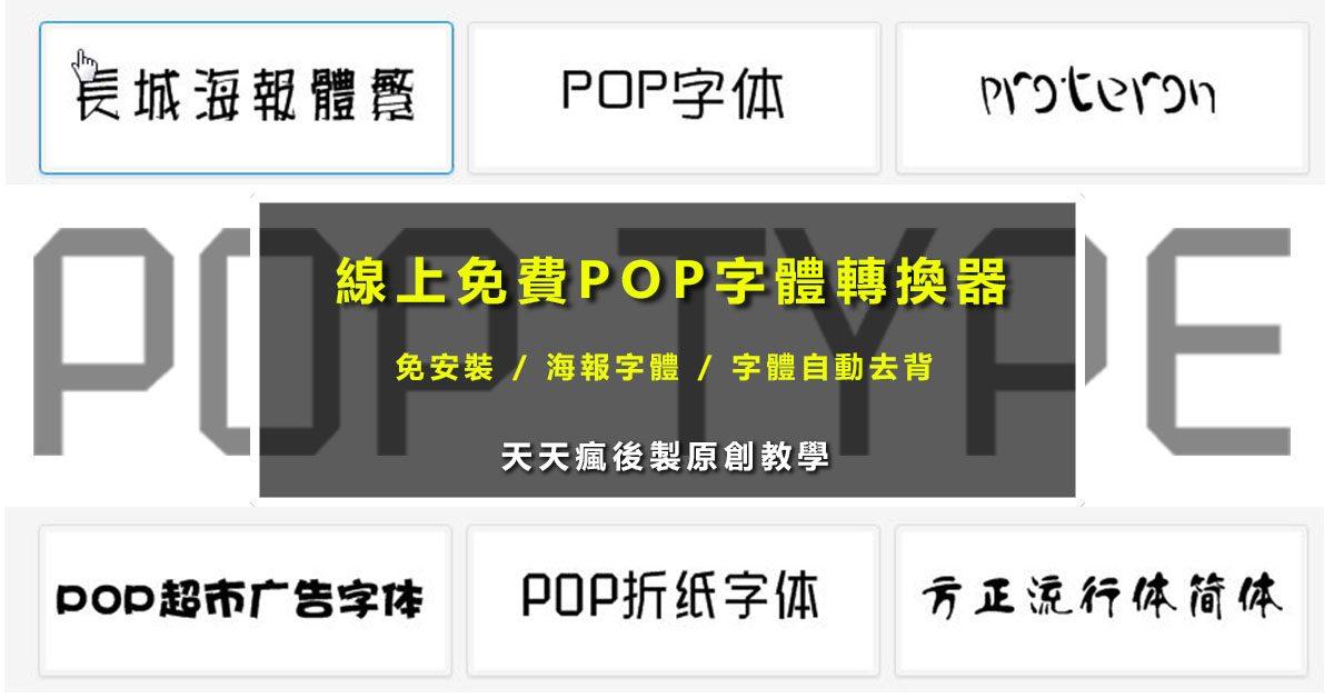 【字體轉換】線上免費POP字體轉換器 / 海報字體產生器 / 線上字體去背