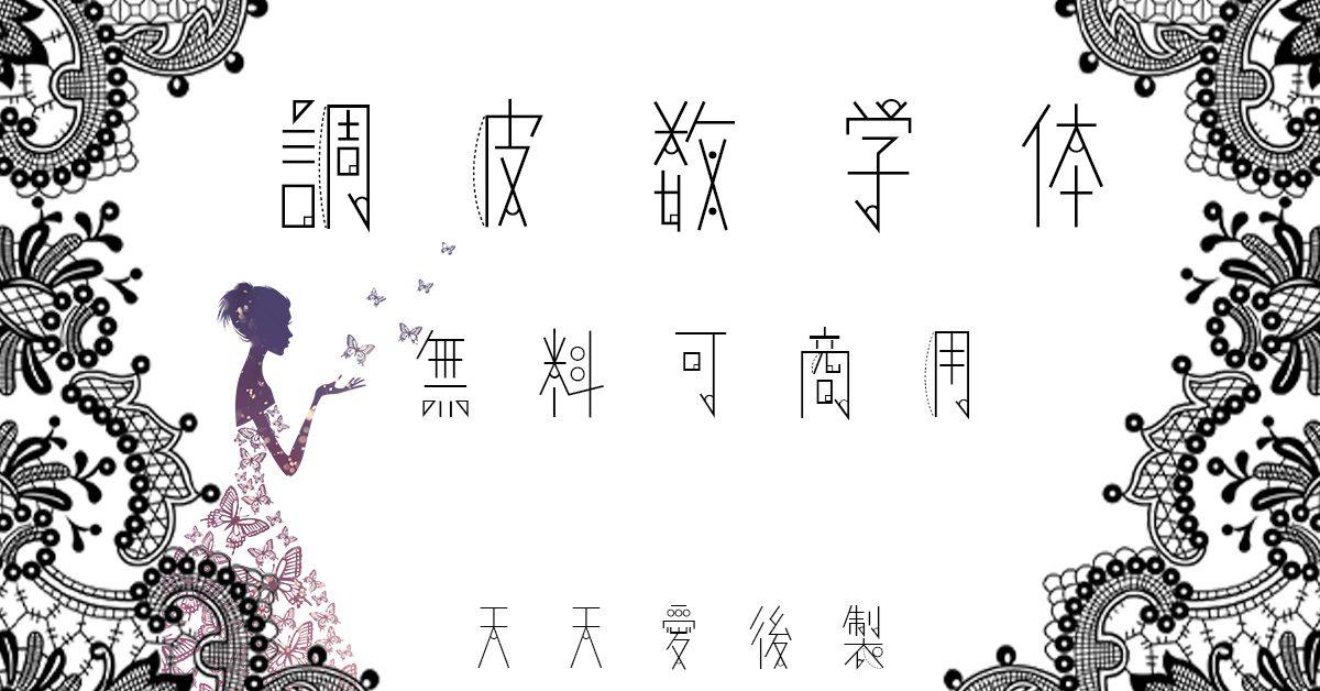 [ 手寫字型 ]  Suushiki 可愛字體下載 / 質感字體 / MV字體 / 少女字型