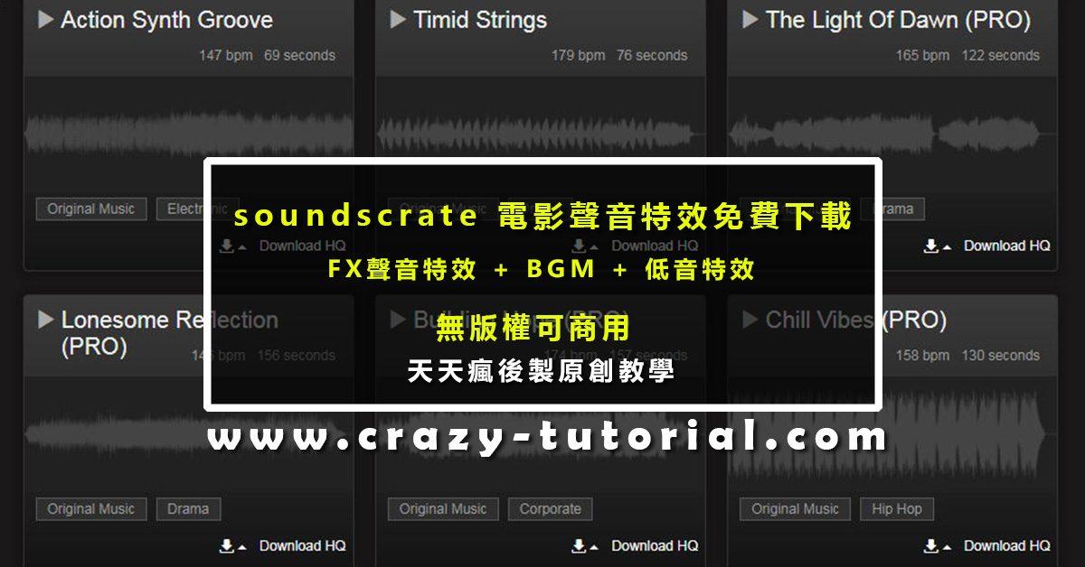 [ FX 無版權音效 ]  soundscrate 電影聲音特效免費下載 / 無版權可商用
