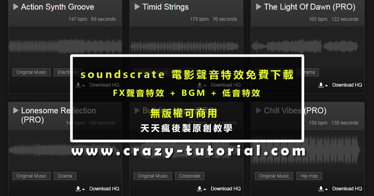 【特殊音效下載】專業級Soundscrate FX電影無版權音效下載