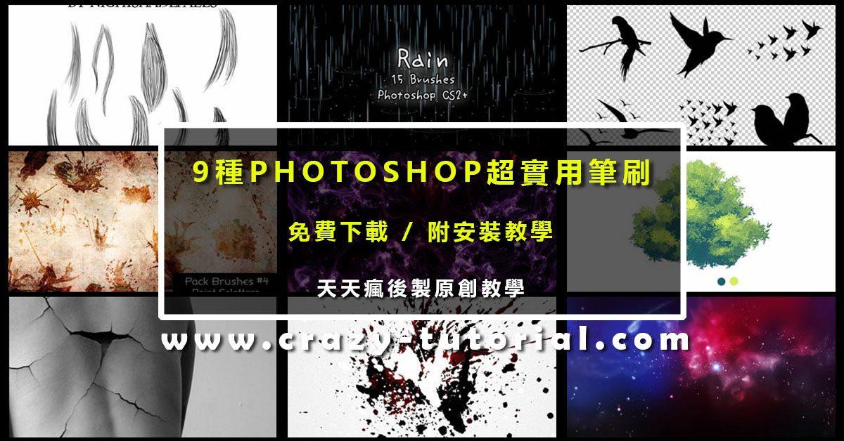 【髮絲筆刷】9種PHOTOSHOP超實用筆刷下載