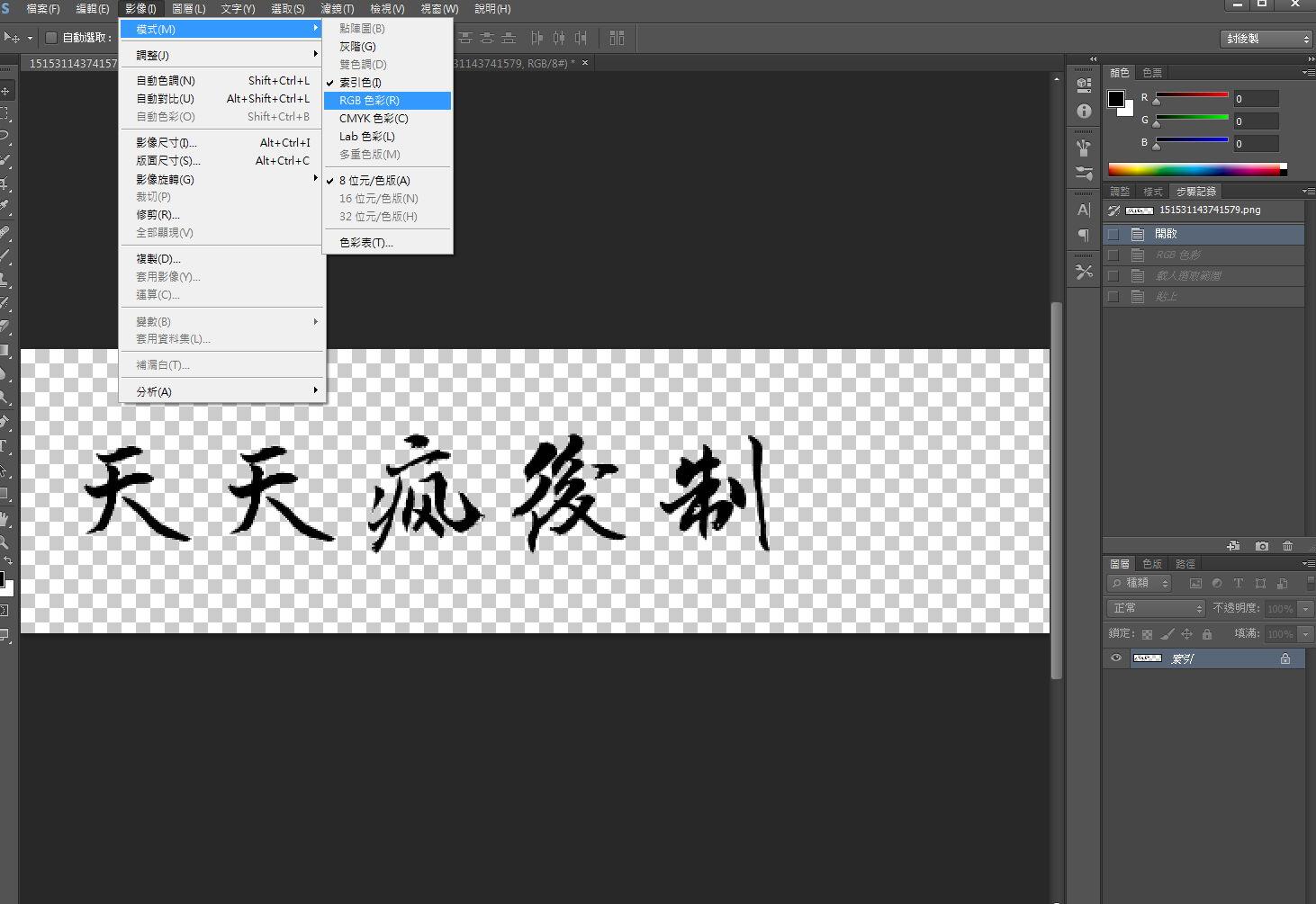 【毛笔字体】线上毛笔字体产生器,免费转换出繁体毛笔字型