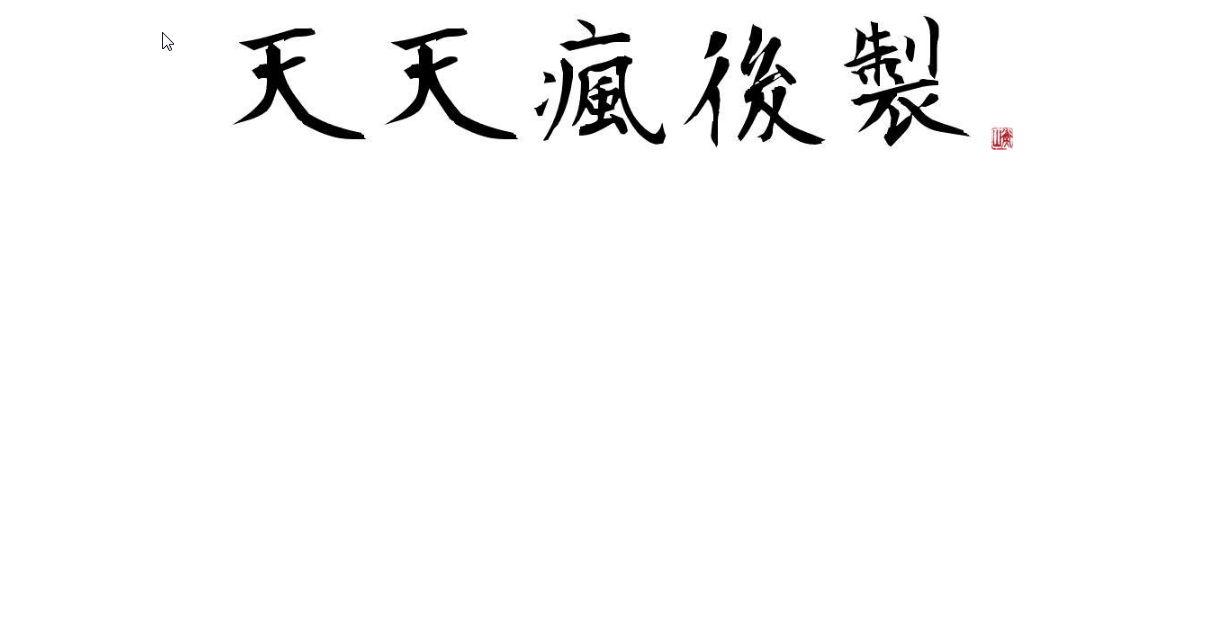 【书法字体 】 线上繁体书法字体产生器,快速转换出完美水墨字体