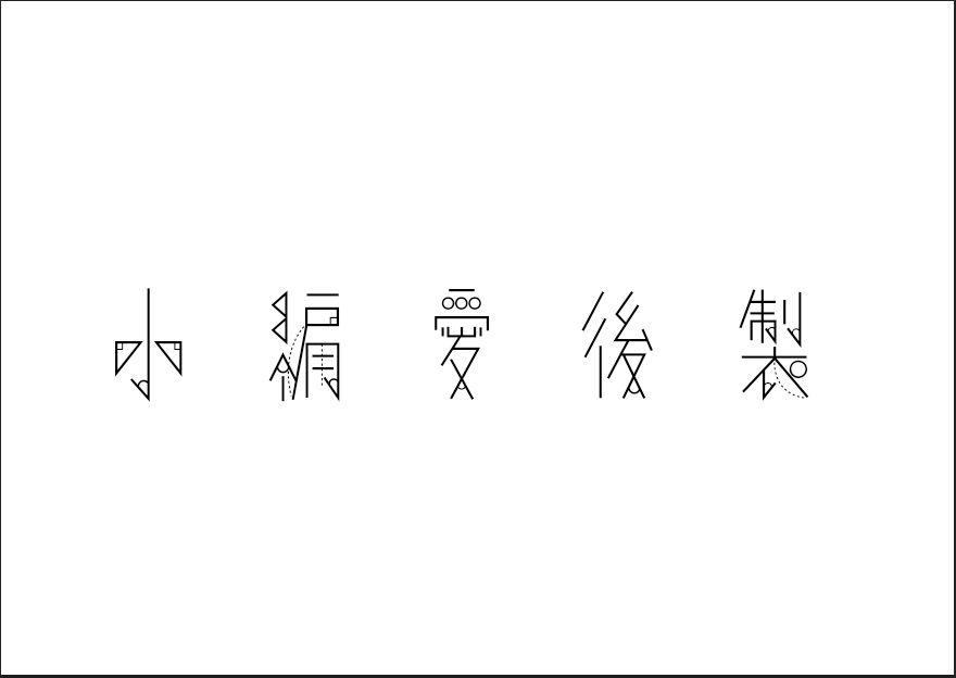 【手写字型】9款日系中文手写字体下载,专业免费手写字型