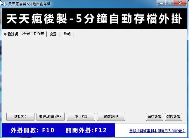 【自动存档】5分钟EXCEL自动存档外挂下载
