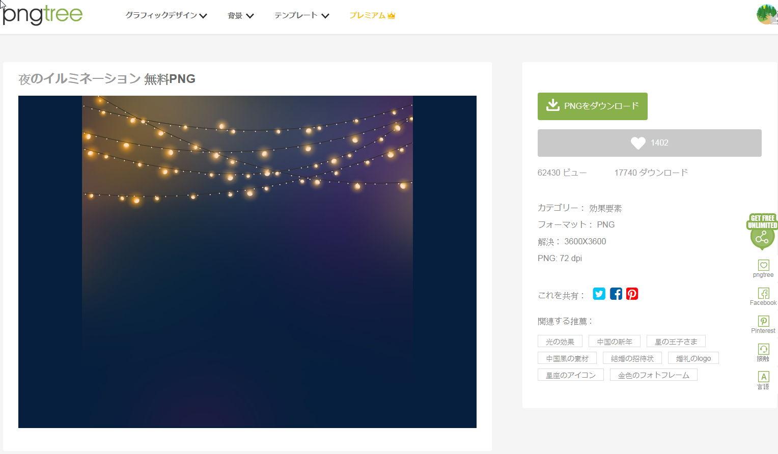 【PNG素材】Pngtree 350万个免去背PNG素材图库免费下载
