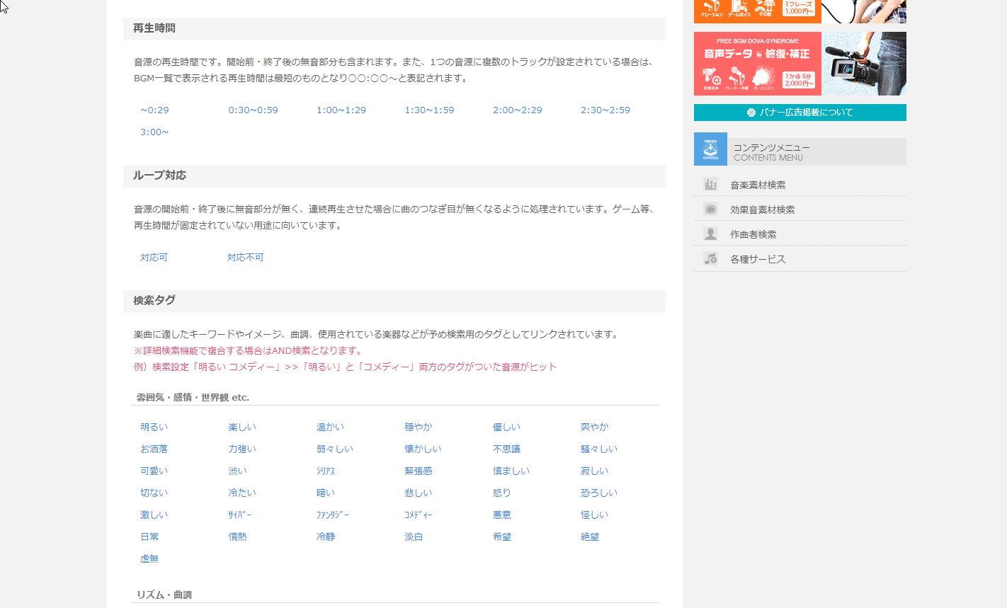 【效果音】DOVA-S 日系BGM效果音效素材下载