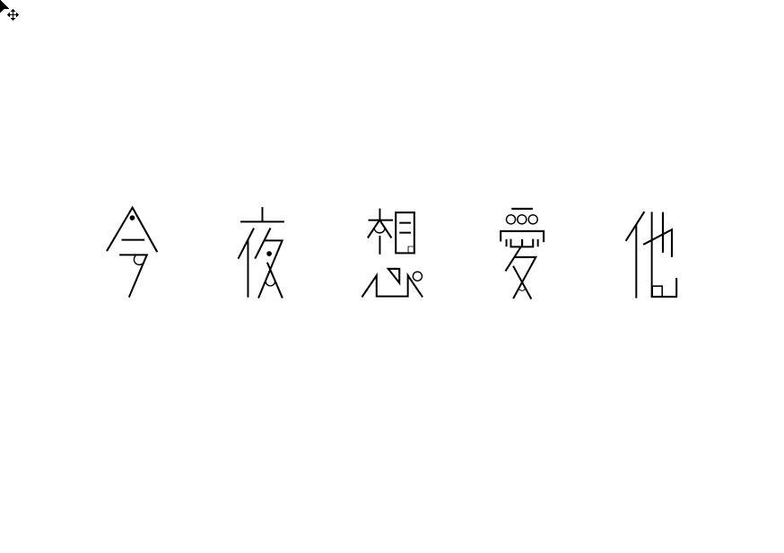 【MV字体】超美Suushiki 手写质感MV字体下载